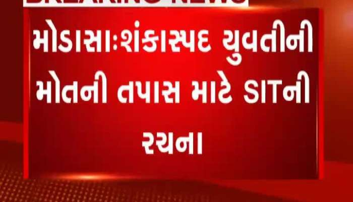 SIT formed for modasa case watch video