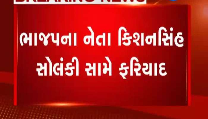 complaint filed against BJP leader Kishansingh Solanki watch video