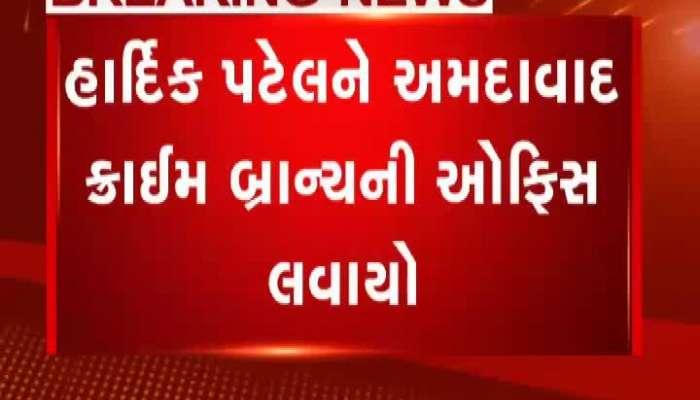 Hardik Patel Arrested watch video