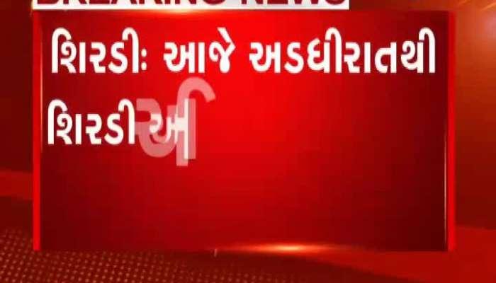 Shirdi Bandh watch video zee 24 kalak