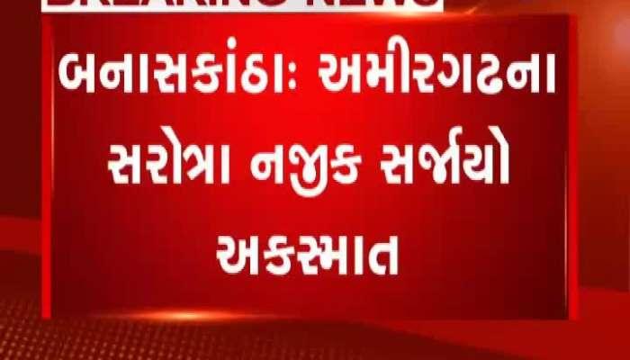 Bike rider died in accident near sarotra Amirgadh banaskatha watch video zee 24 kalak