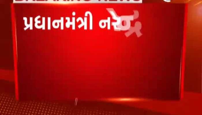 Prime Minister Narendra Modi Will Visit Gujarat Next Month