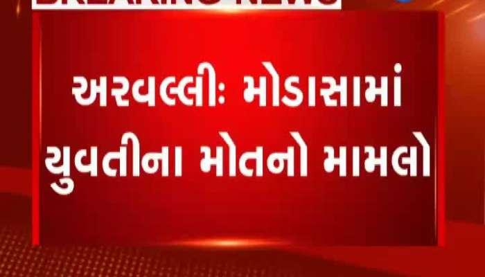 SIT Team Investigates In Modasa Girl Death Case