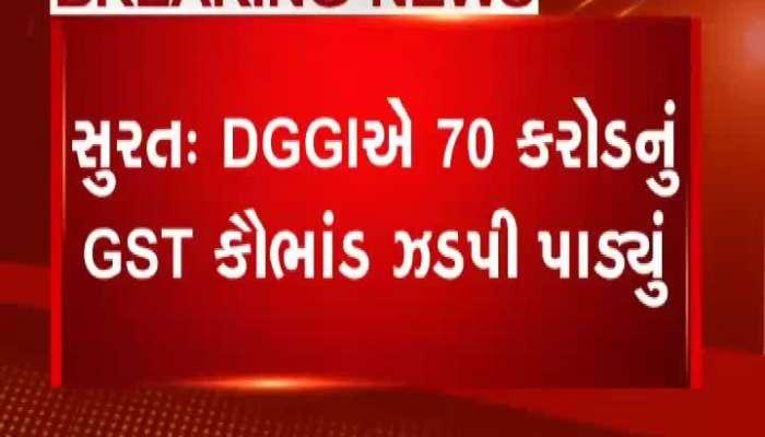 DGGI raid in many place in surat, meeting in Gandhinagar for surat's area distributions
