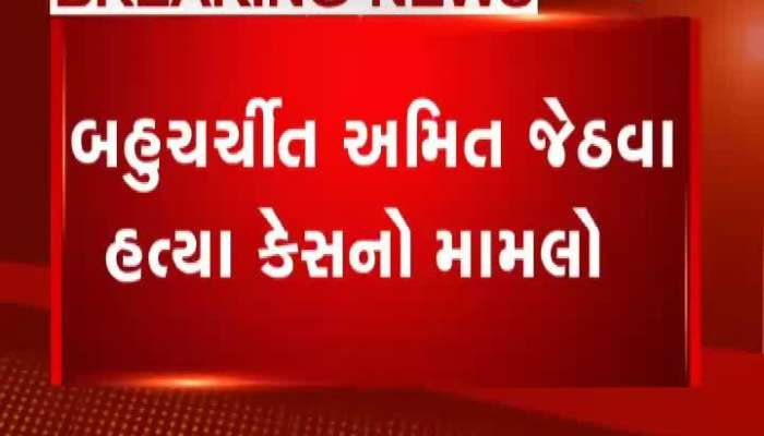 Dinu Bogha Solanki Filed A Petition In High Court On Amit Jethwa Murder Case