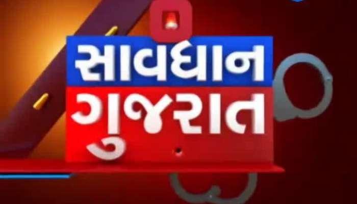 Savdhan Gujarat: Firing On Agandia Firm Employee