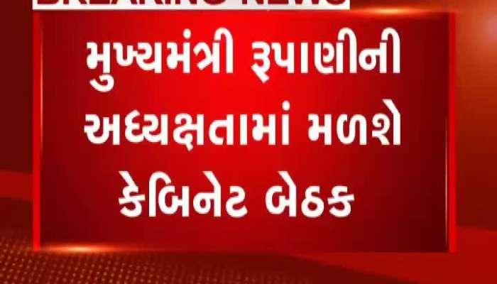Cabinet meeting called today lrd and budget will be discussed Zee 24 kalak