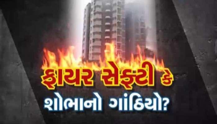 Fire safety reality check vadodara watch video zee 24 kalak