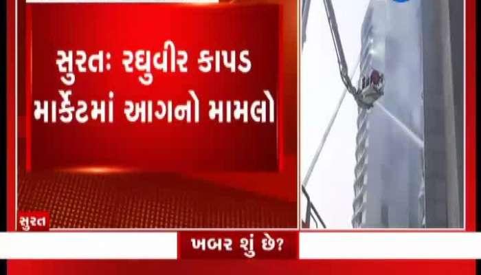 Surat fire latest update watch video zee 24 kalak