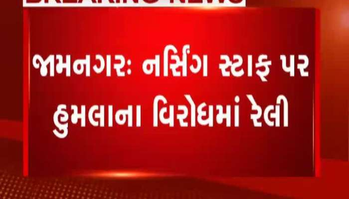 Jamnagar Rally by nursing staff in protest against attack watch video zee 24 kalak