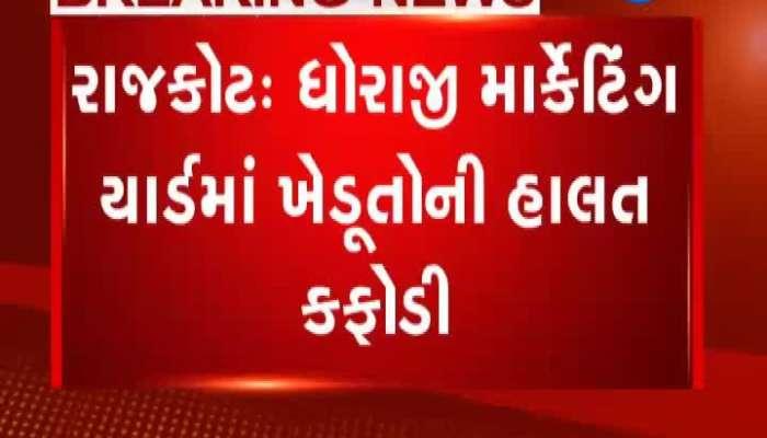 Condition of farmers in Dhoraji Marketing Yard rajkot watch video on zee 24 kalak