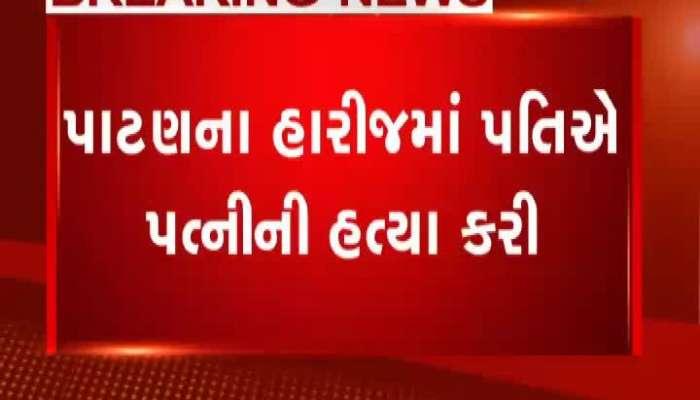 Patan harij boratvada husband murders wife watch video zee 24 kalak