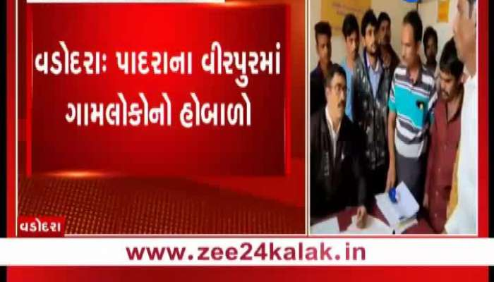 The village people rushed to depotmanager's office in virpur padra vadodara watch video zee 24 kalak