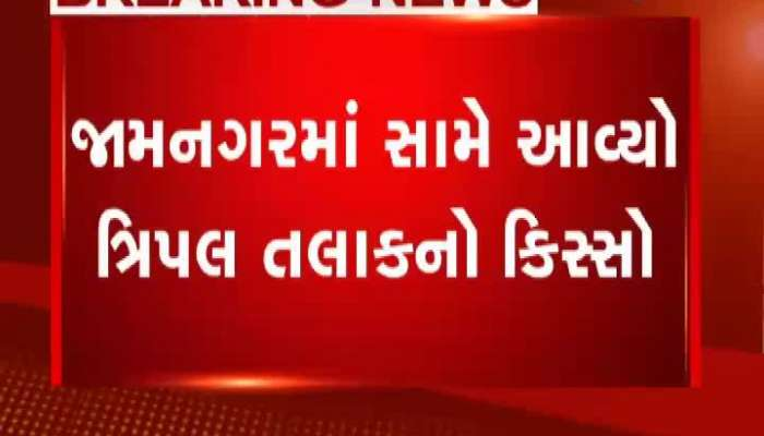 A Case Of Triple Talaq Has Been Faced In Jamnagar