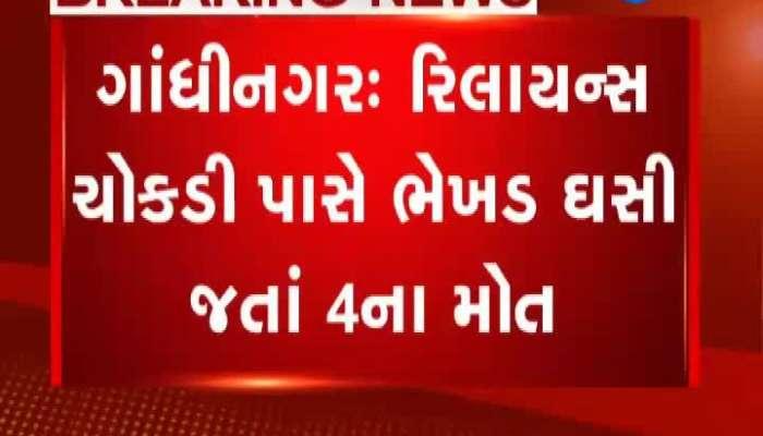 4 Killed Due To Cliff Collision In Gandhinagar