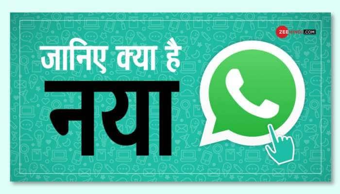 WhatsApp એ આપી મોટી સુવિધા, ચેટિંગ સાથે-સાથે કરી શકશો આ મોટું કામ