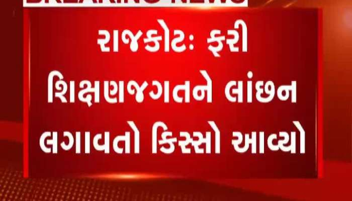 Professor Demanded Sex From A Girl Student In Rajkot, Audio Clip Viral