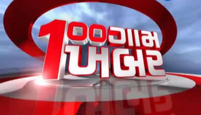 100 Gam 100 Khabar : Flower show at Rajkot and other news