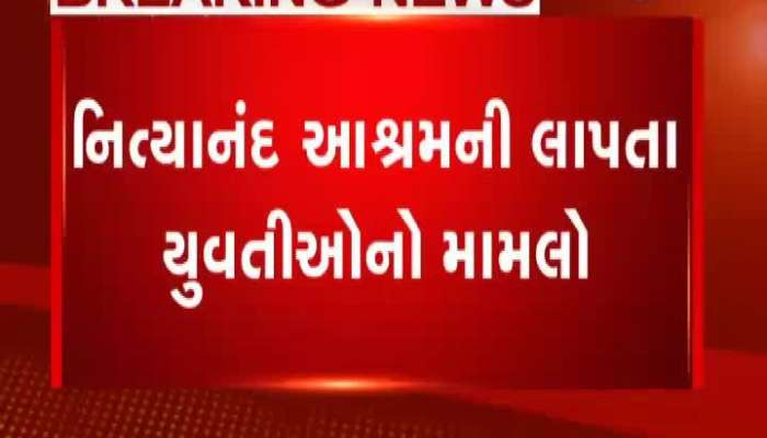 Nityanand Case: Petitioner's Father Filed Application In High Court