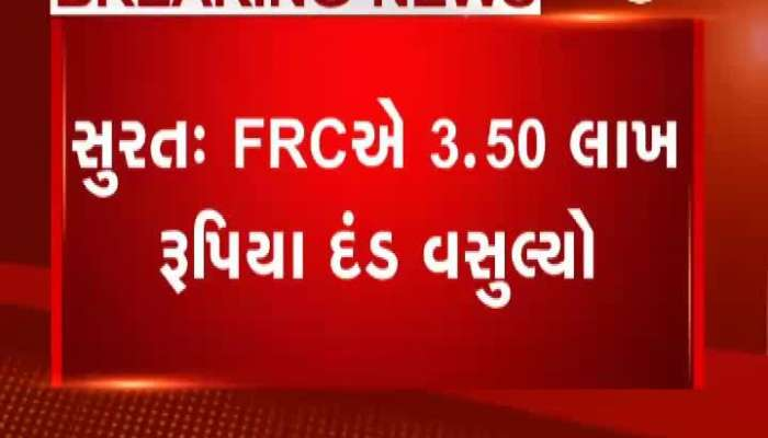 FRC charged fine of Rs 3.50 lakh from 25 schools in surat watch video zee 24 kalak