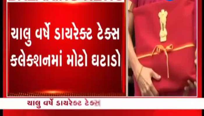 big drop in Direct tax collections this year watch video zee 24 kalak