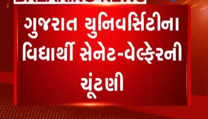 Gujarat University Student Senate and Welfare Election watch video zee 24 kalak