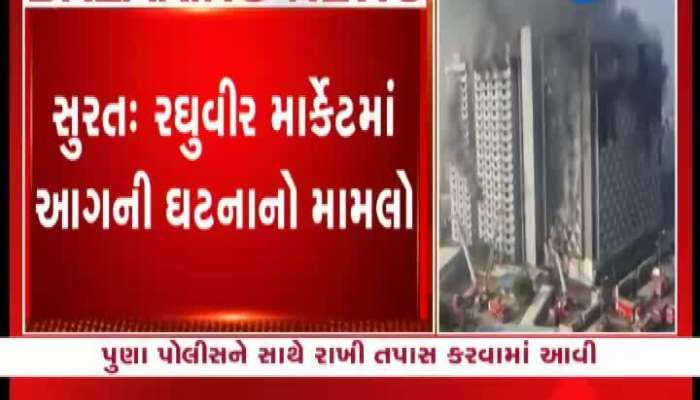 Surat Raghuvir Market Fire Videography done by team of FSL and DGVCL watch video on zee 24 kalak