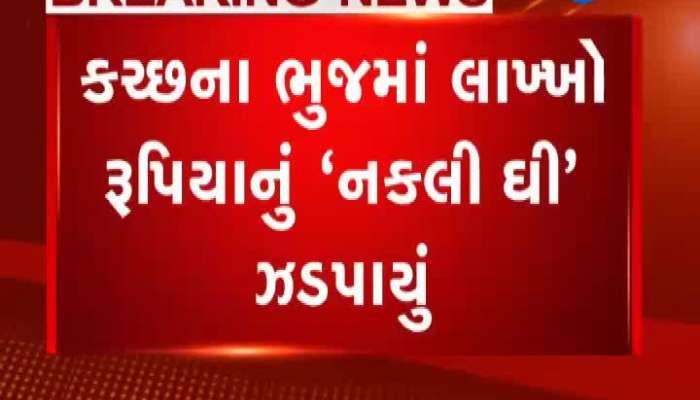 Fake ghee Was Caught In Bhuj