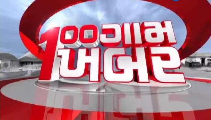 100 gam 100 khabar watch video on zee 24 kalak