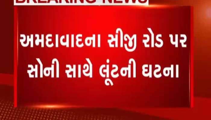 CCTV capture loot at Ahmedabad