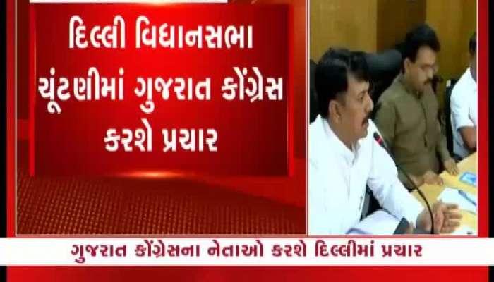 Gujarat congress leaders will campaign in Delhi election