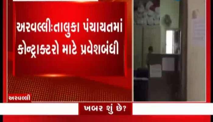 Contractors Entry Ban In Talukas Panchayat In Aravalli
