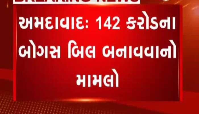 Pundarik Trivedi Arrested In Rs 142 Crore Bogus Bill In Ahmedabad