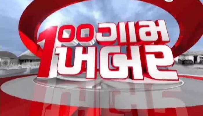 100 Gam 100 Khabar 28 January 2020