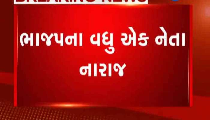BJP MLA Mansukh vasava is upset