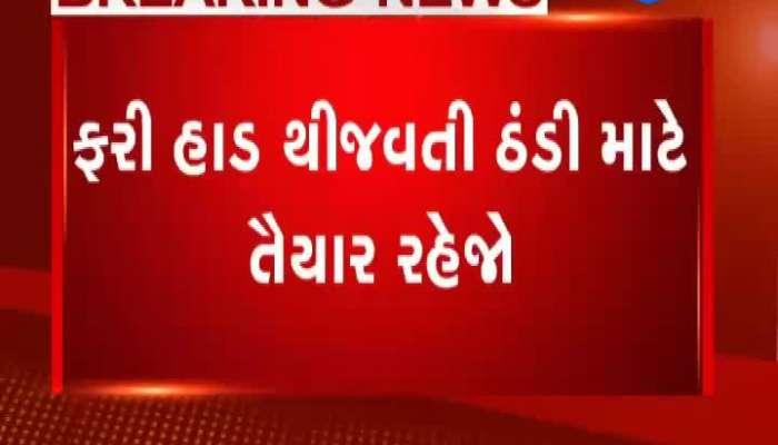 Coldwave in Gujarat, water release in banaskanatha canal, Gir Somnath bank employee hit by man