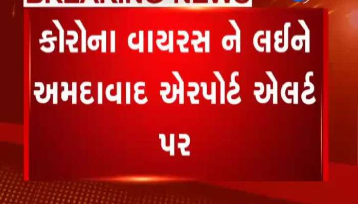 Alert At Ahmedabad Airport Due To Coronavirus