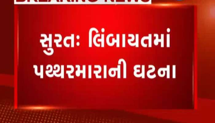 Bad Alan In CAA Protest, ASI Injured In Surat Stoned
