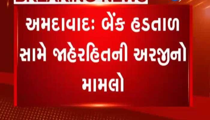 Public Plea Filed In High Court Against Bank Strike