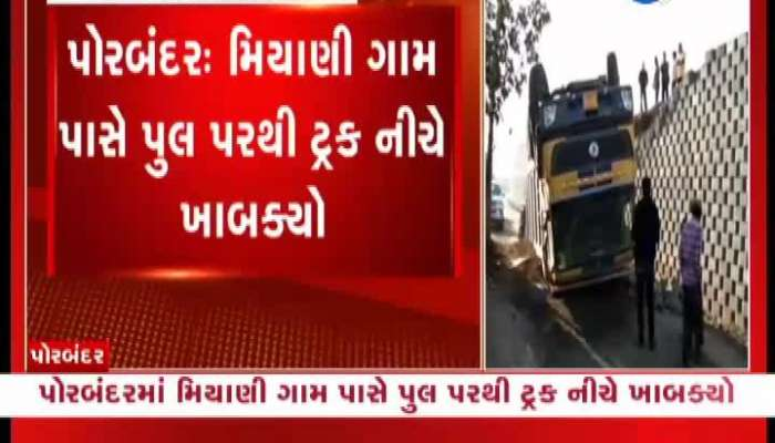 porbandar truck fell down watch video on zee 24 kalak