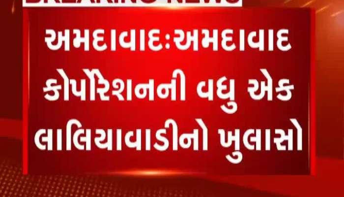 Ahmedabad Corporation Negligence Exposed
