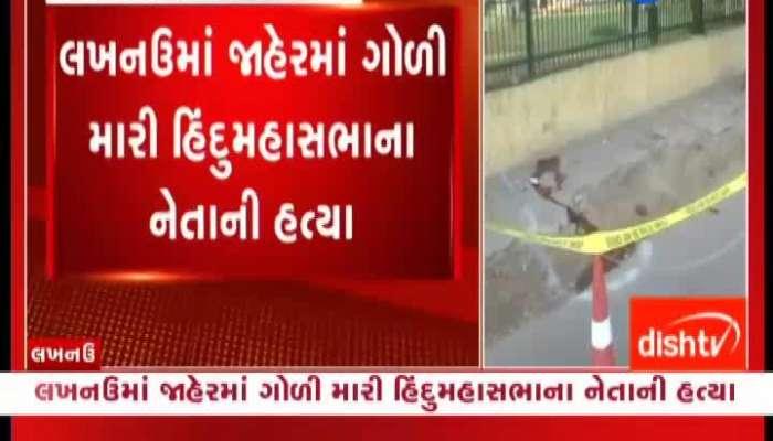 antarrashtriya hindu mahasabha president ranjit bachchan shot dead in lucknow