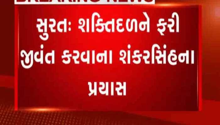 Shankarsinh Vaghela become active in Surat