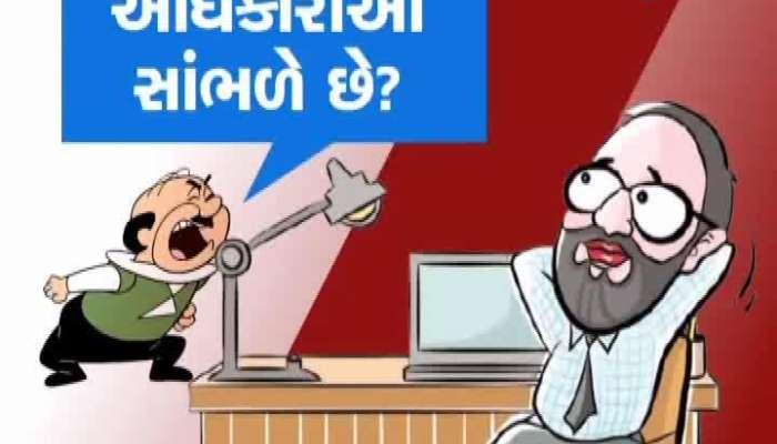 Reality check of Government officer at Vadodara