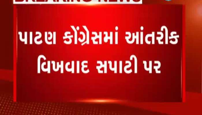 Patan City Congress Pramukh Lalesh Thakkar Suspended
