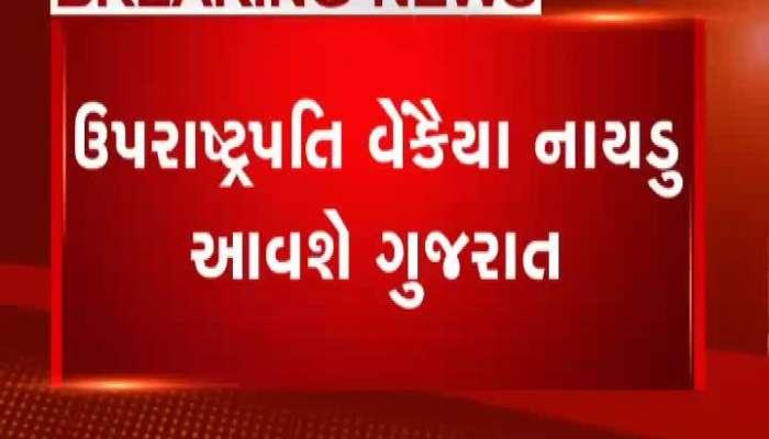 Vice President Vakanya Naidu Will Come To Gujarat