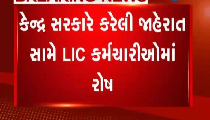 LIC Employee Angry After Announcement Of Central Government In Ahmedabad