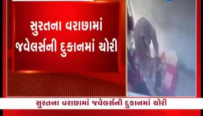 Theft At A Jewelers Shop In Varachha Of Surat