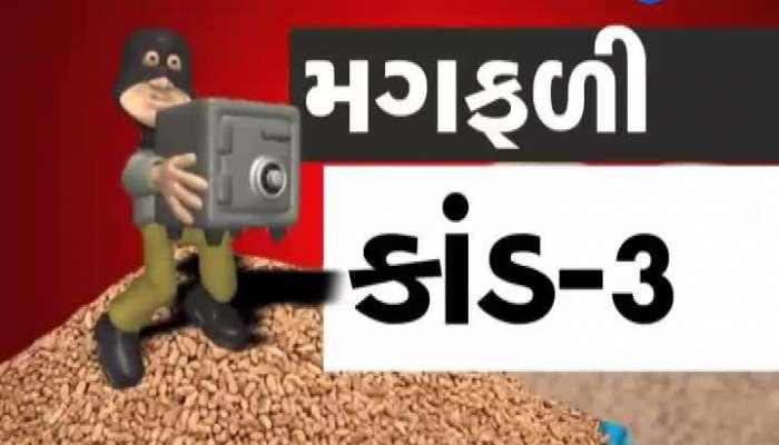 Peanut Scandal: CCTV Footage Of Bhesan Marketing Yard