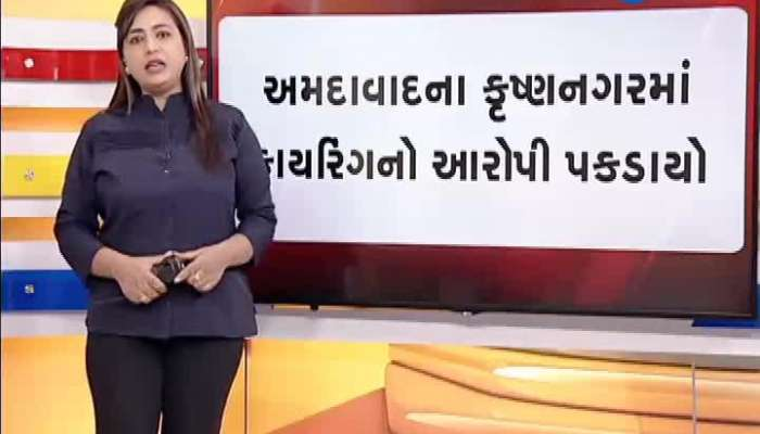 Firing Accused Was Arrested In Krishnanagar Of Ahmedabad